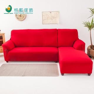 【格藍傢飾】新時代L型超彈性涼感沙發套右邊二件式(經典紅)