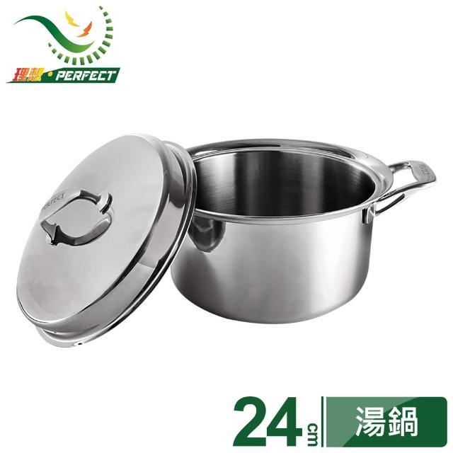 【PERFECT 理想】義大利七層複合金湯鍋-24cm雙耳附蓋(台灣製造)