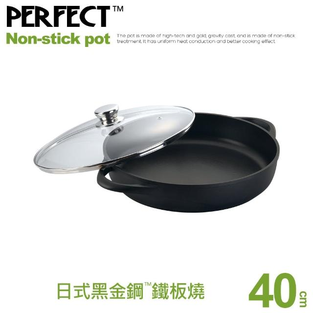 【PERFECT 理想】日式黑金剛鐵板燒-台灣製造(40cm附蓋)