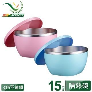 【PERFECT 理想】極緻316隔熱碗-15cm一入附蓋(台灣製造)