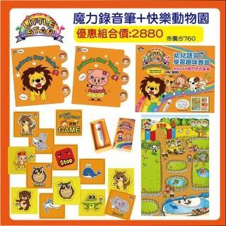 【Little Star】快樂動物園+魔力點點筆