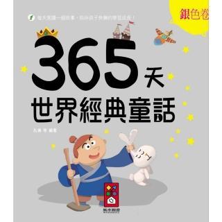 【風車圖書】365天世界經典童話(銀色卷)