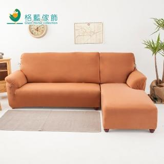 【格藍傢飾】新時代L型超彈性涼感沙發套右邊二件式(焦糖咖)