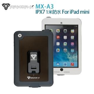 【ARMOR-X】MX-A3 防水1米保護套 for iPad mini 1/2(白)
