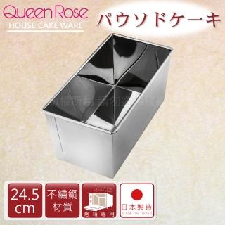 【日本霜鳥QueenRose】24.5cm不銹鋼長方型蛋糕模-L(日本製)