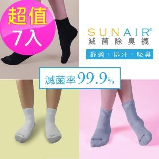 【sunair 滅菌除臭襪】標準型運動襪 M號(超值7入-組合AH)