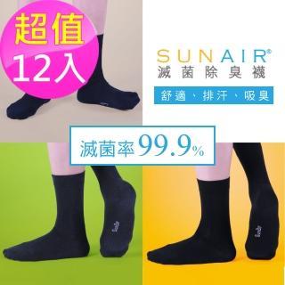 【sunair 滅菌除臭襪】時尚紳士襪  L號(超值12入-組合X)
