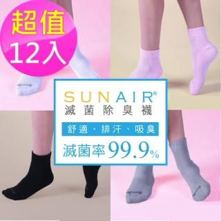 【sunair 滅菌除臭襪】標準型運動襪 M號(超值12入-組合AC)