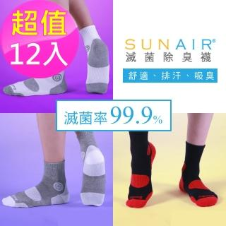 【sunair 滅菌除臭襪】自行車款1/2筒 L號(超值12入-組合AO)