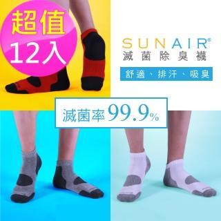 【sunair 滅菌除臭襪】自行車款短襪 L號(超值12入-組合AP)