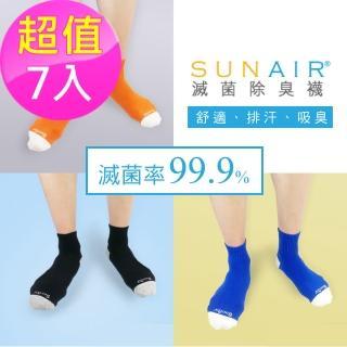 【sunair 滅菌除臭襪】自行車運動薄襪 L號(超值7入-組合AN)