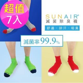 【sunair 滅菌除臭襪】自行車運動薄襪 L號(超值7入-組合AU)