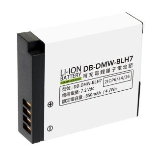 【Kamera】鋰電池(for Panasonic DMW-BLH7)