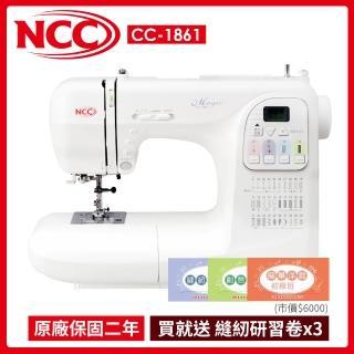 【NCC】電腦型縫紉機(CC-1861)