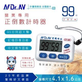 【Dr.AV】GP-63 24小時正倒數 計時器(24時/12小時)