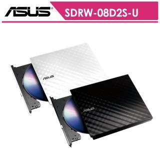【ASUS華碩】SDRW-08D2S 外接DVD燒錄機(二色)