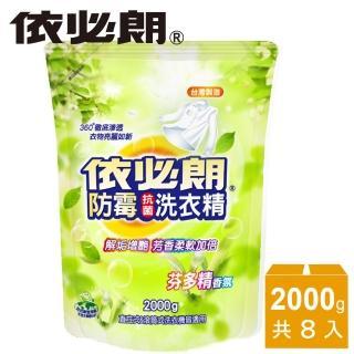 【依必朗】芬多精香氛防霉抗菌洗衣精2000g*8入(整箱購買)