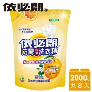 【依必朗】加州橘子油防霉抗菌洗衣精2000g*8入(整箱購買)