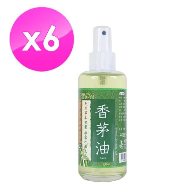 【室翲香】香茅油芳香劑150ml-6入組(按噴瓶)