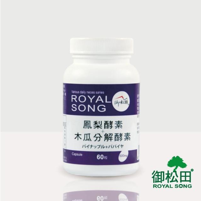 【御松田】鳳梨酵素+木瓜分解酵素膠囊(60粒X1入)