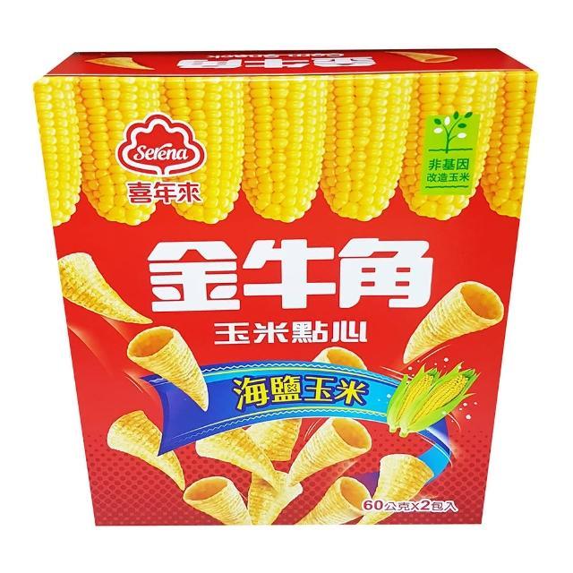【喜年來】金牛角玉米原味120g(玉米點心)