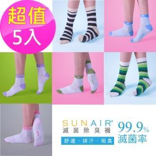 【sunair 滅菌除臭襪】時尚淑女襪/環形襪  M號(超值5入-組合AS)