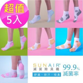 【sunair 滅菌除臭襪】自行車運動襪 M號(超值5入-組合AR)