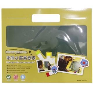 【劃時代的塗鴉組】環保水擦黑板膜+水溶性粉筆隨身包(S13+S19)