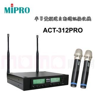 【Mipro 嘉強】雙頻道自動選訊無線麥克風(ACT-312PRO)
