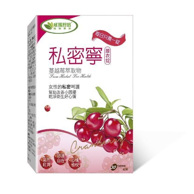 【威瑪舒培】私密寧蔓越莓 -30錠-盒(女生私密健康自在保養品)