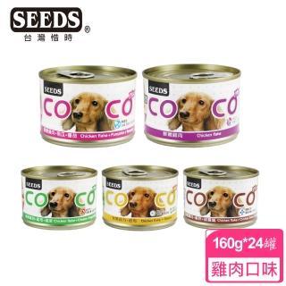 【Seeds 聖萊西】COCO Plus愛犬機能餐罐-160g*24罐裝(COCO Plus)