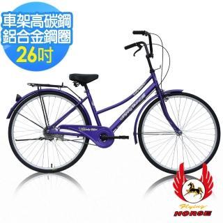 【飛馬】26吋二管淑女車(紫色)