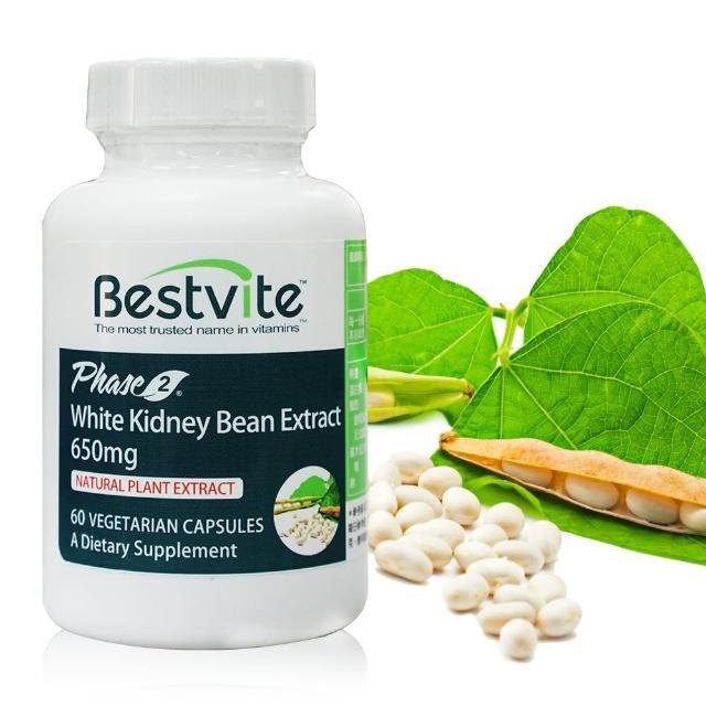 【美國BestVite】必賜力PHASE 2專利型白腎豆膠囊1瓶(60顆)