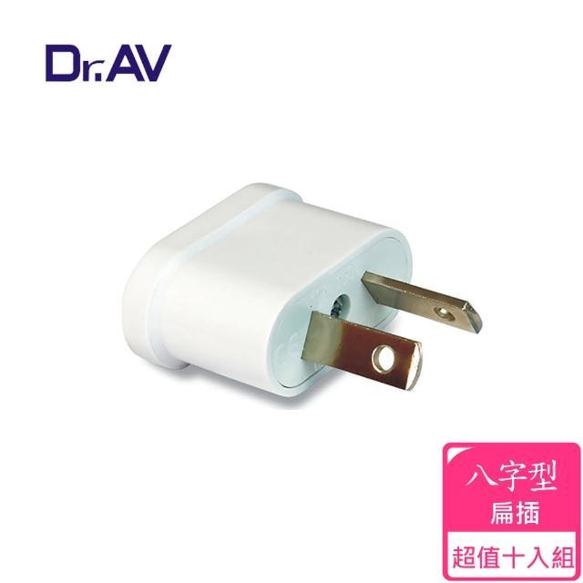 【Dr.AV】ZC12-3 八字型扁插 出國專用轉換插頭(超值十入組)
