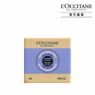 【L'OCCITANE 歐舒丹】乳油木薰衣草皂 100g