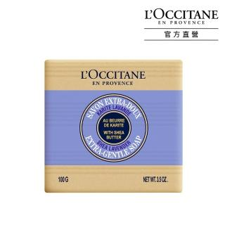 【L'OCCITANE歐舒丹】乳油木薰衣草皂 100g