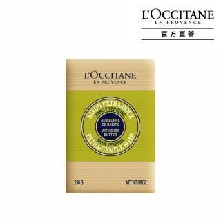 【L'OCCITANE歐舒丹】乳油木馬鞭草皂 250G