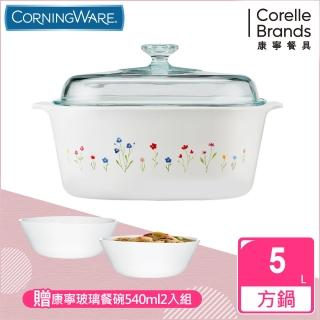 【美國康寧 Corningware】5L方型康寧鍋-春漾花朵