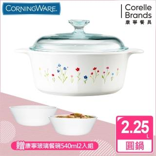 【美國康寧 Corningware】2.25L圓型康寧鍋-春漾花朵