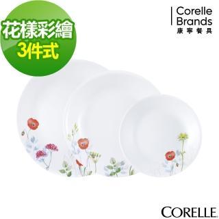 【美國康寧 CORELLE】花漾彩繪餐盤3件組(301)