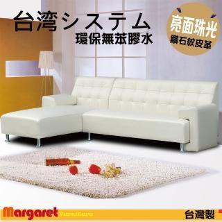 【Margaret】極致珍藏獨立筒L型沙發(贈沙發保養油)