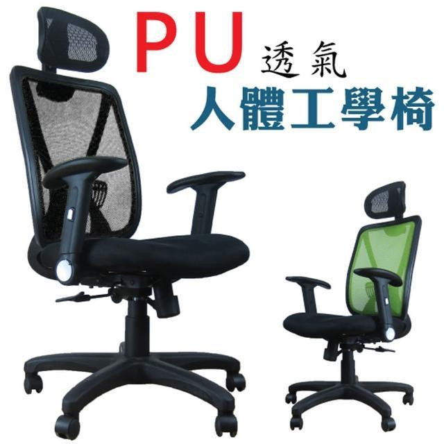 【Z.O.E】PU泡棉透氣人體工學椅(黑色)