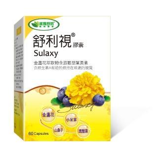 【威瑪舒培】舒利視複方金盞花葉黃素60顆(成人專用-3C電腦族保養品)   威瑪舒培