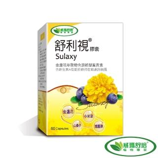 【威瑪舒培】舒利視複方金盞花葉黃素60顆(成人專用-3C電腦族保養品)