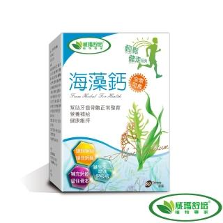 【威瑪舒培】輕鬆健走 海藻鈣(60錠/ 含維生素D3 、鎂、鋅、銅、錳增進鈣吸收)  威瑪舒培