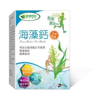 【威瑪舒培】輕鬆健走 海藻鈣(60錠/ 含維生素D3 、鎂、鋅、銅、錳增進鈣吸收)
