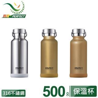 【PERFECT 理想】極緻316不鏽鋼保溫杯-500cc(台灣製造)