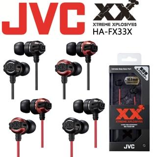 【JVC】新XX系列入耳式高音質耳機(HA-FX33X)