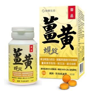 【珍果】御品薑黃蜆錠-SOD Plus-60錠