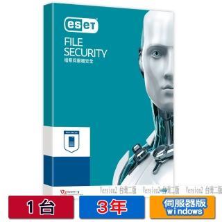【ESET NOD32】File Security 檔案伺服器防護(單機三年Windows版)